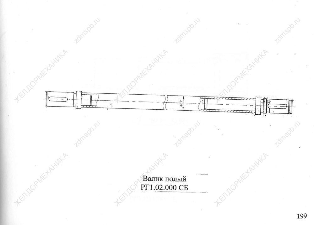 Стр. 199 Чертеж Валик полый РГ1.02.000СБ