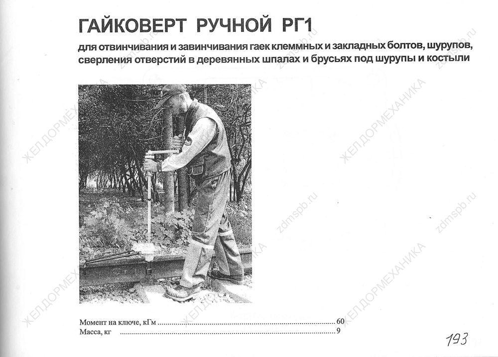 Стр. 193 Гайковерт ручной РГ1