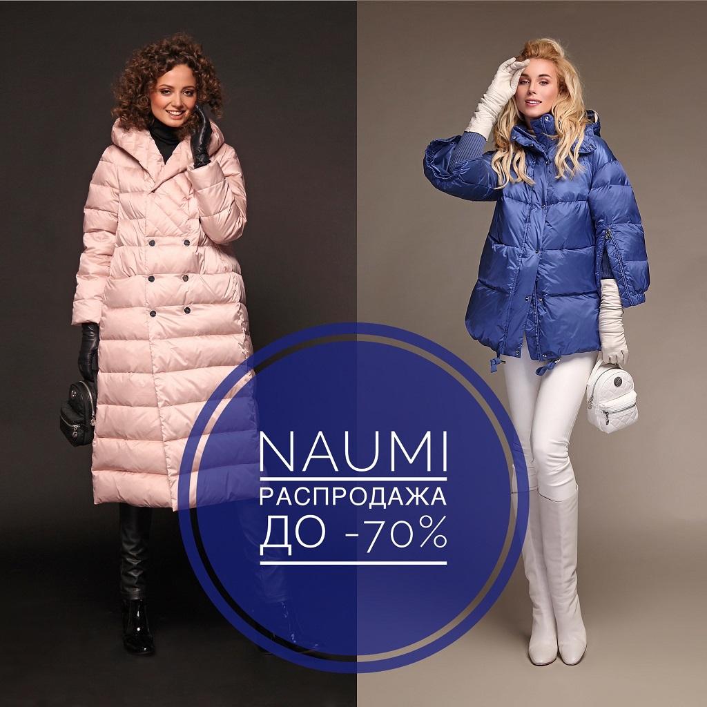 Распродажа Naumi -70%