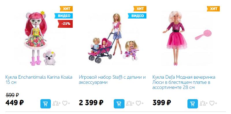 цены на куклы