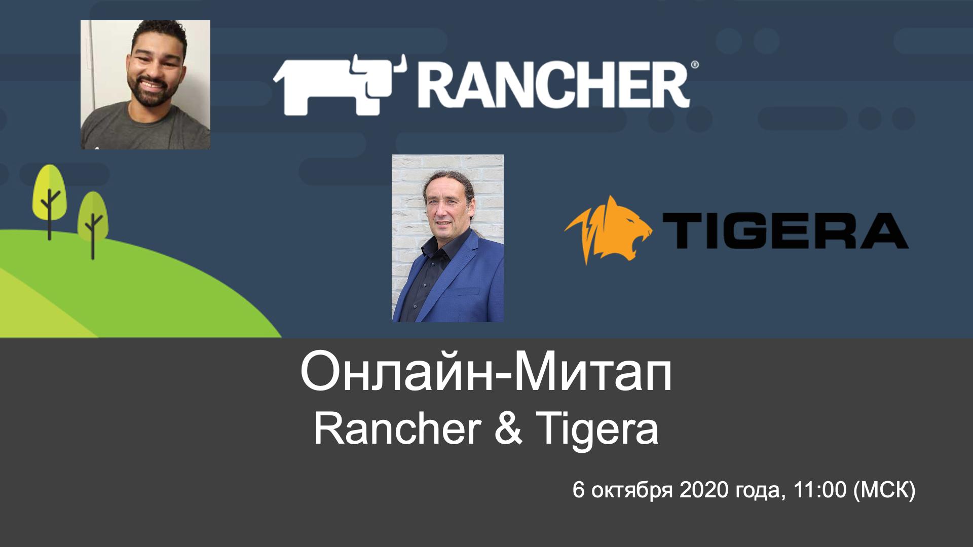 Rancher and Tigera online meetup