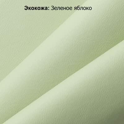 Экокожа-_Зеленое_яблоко.jpg