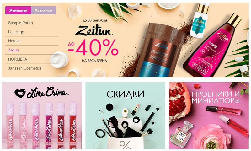 Главная страница интернет-магазина косметики и парфюмерии