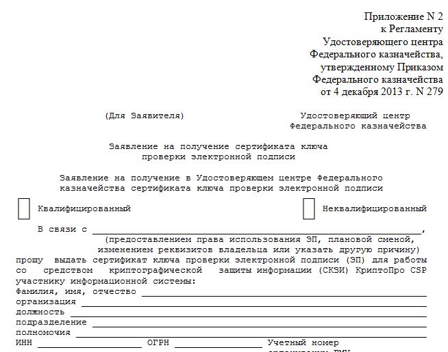 Образец заявления на получение сертификата ключа проверки ЭЦП