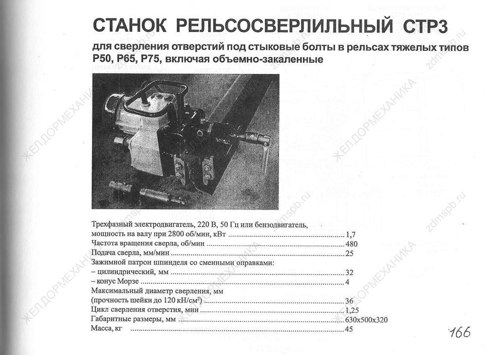 Стр. 166 Станок рельсосверлильный СТР3