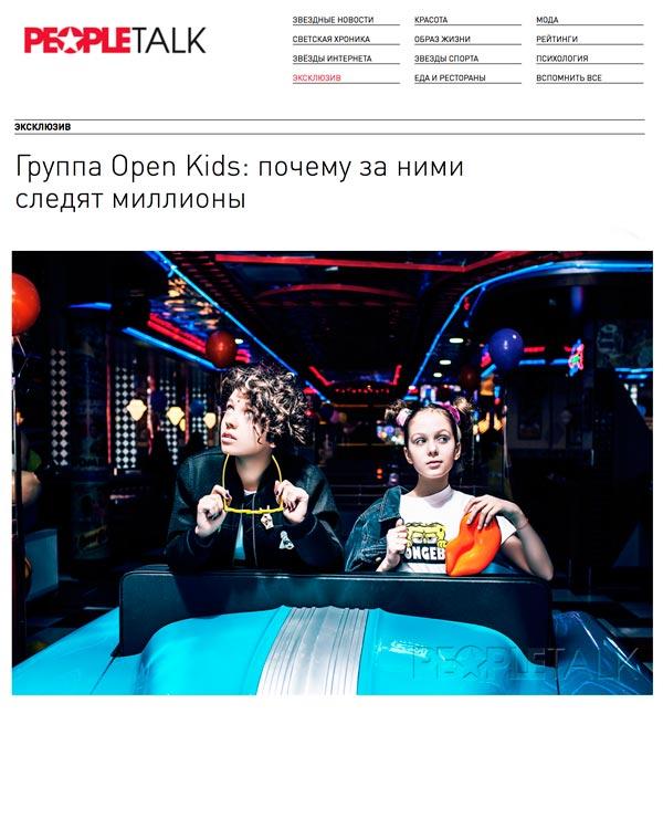 Группа-Open-Kids-в-украшения-Jennifer-Loiselle-People-Talk-2016_june_6.jpg