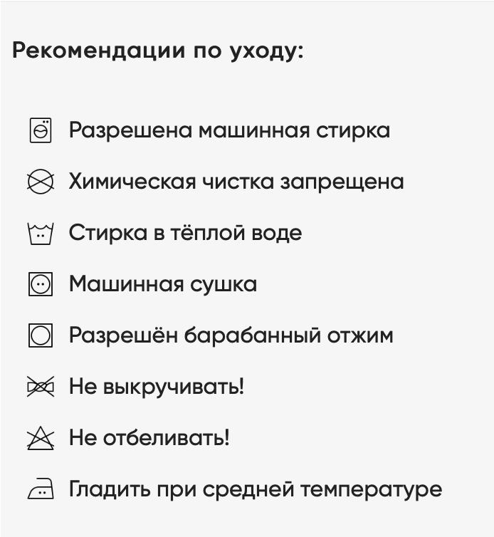 рекомендации_по_уходу_за_постельным_бельём.png