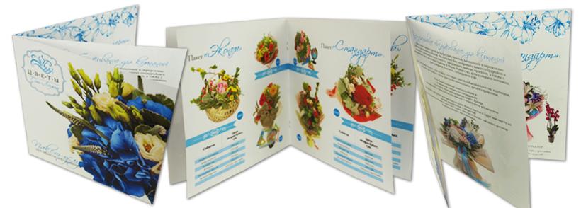 """Рекламный буклет с продукцией салона цветов """"Цветы от Лилии"""""""