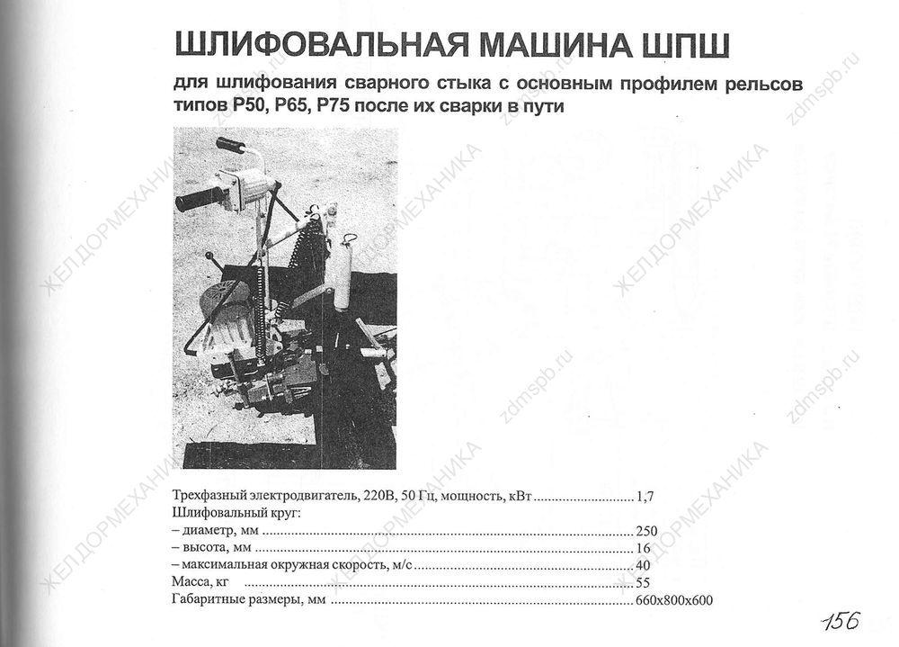 Стр. 156 Шлифовальная машина ШПШ