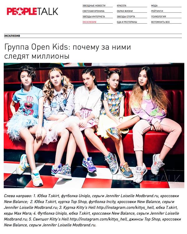 Группа-Open-Kids-в-украшения-Jennifer-Loiselle-People-Talk-2016_июнь.jpg