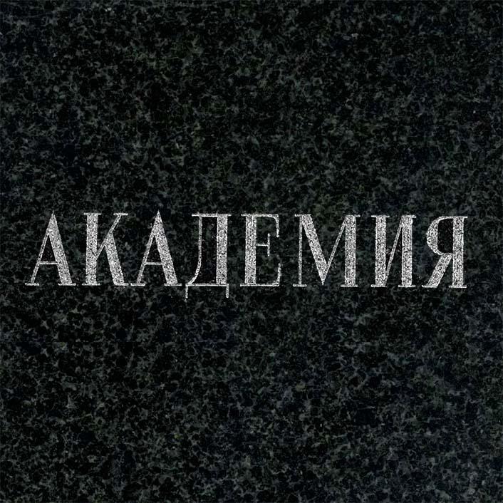 Шрифт Академия