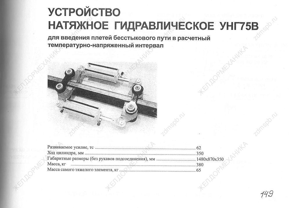 Стр. 149 Устройство натяжное гидравлическое УНГ75В