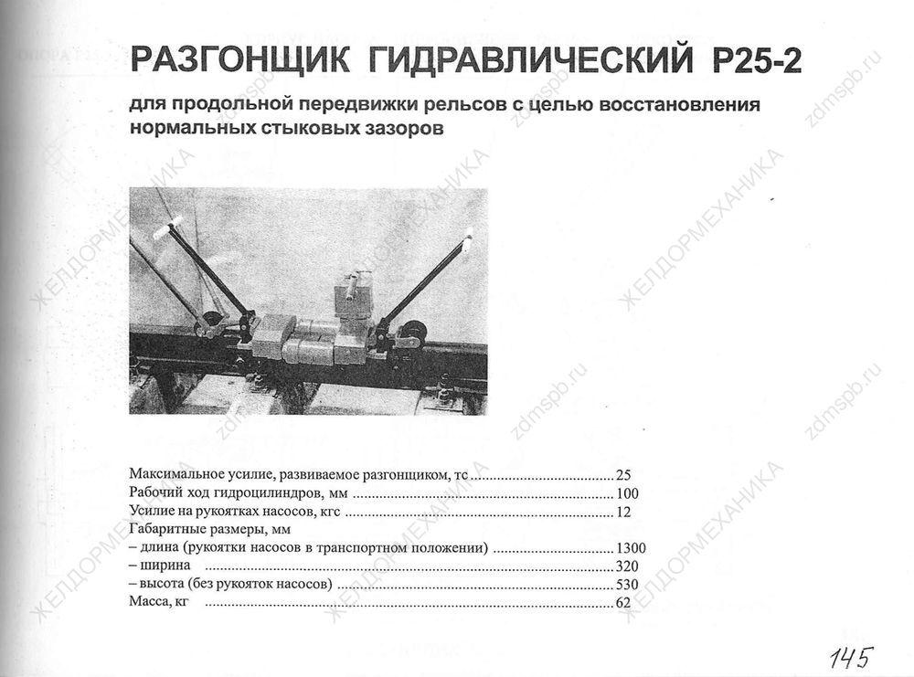 Стр. 145 Разгонщик гидравлический Р25-2