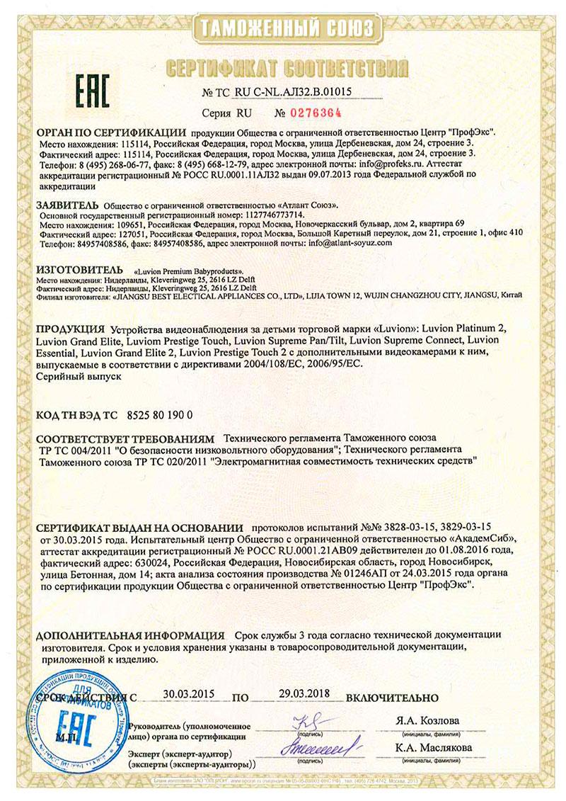 videonyani-luvion-sertifikat-2018.jpg