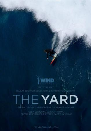 The Yard. Большая волна, 2016