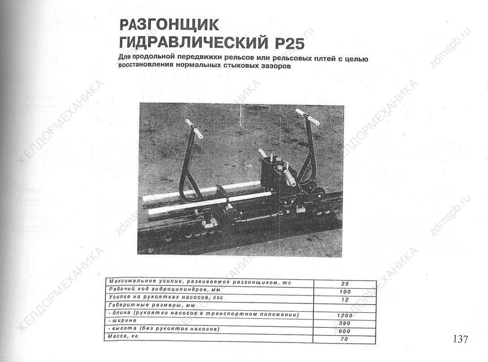 Стр. 137 Разгонщик гидравлический Р25