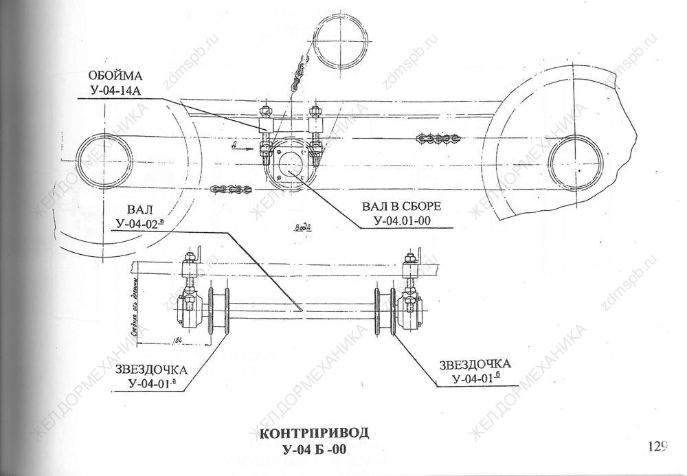 Стр. 129 Чертеж Контрпривод У-04Б-00
