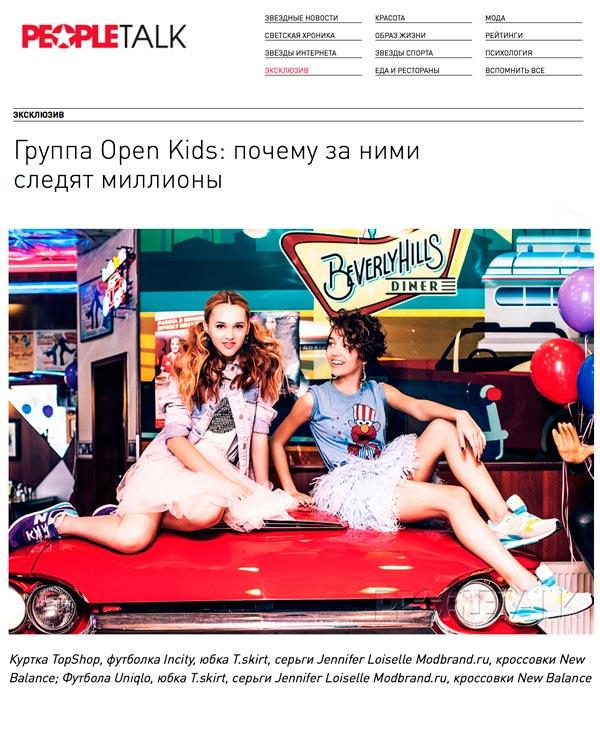 Группа-Open-Kids-в-украшения-Jennifer-Loiselle-People-Talk-2016_июнь_6.jpg