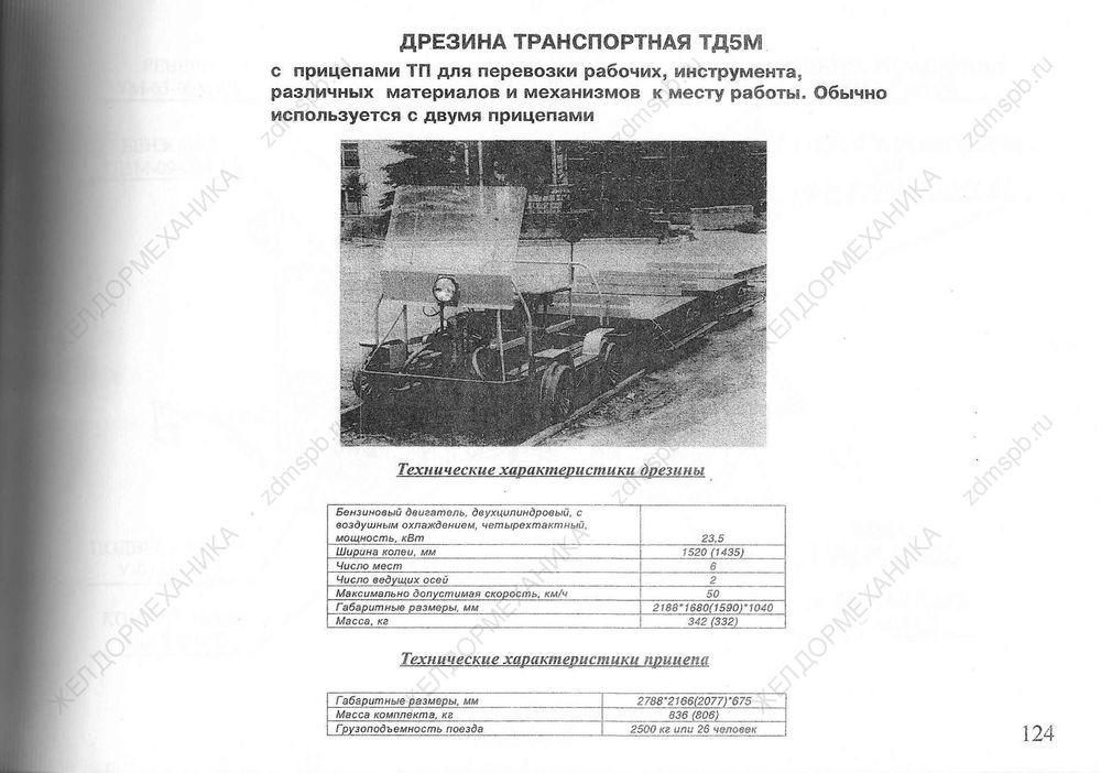 Стр. 124 Дрезина транспортная ТД5М