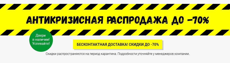 Гигант двери Барнаул - Антикризисная распродажа