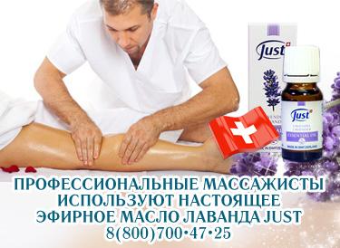 эфирные масла для массажа лаванда Юст