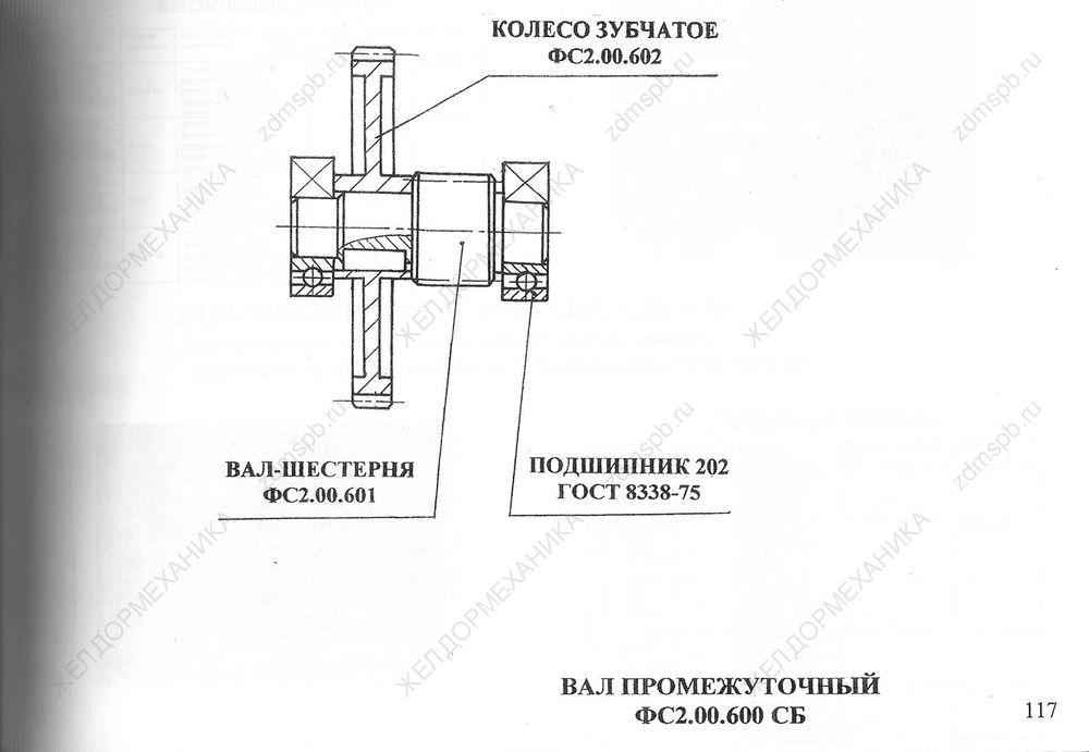 Стр. 117 Чертеж Вал промежуточный ФС2.00.600СБ