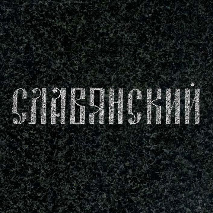 """Шрифт """"Славянский"""""""