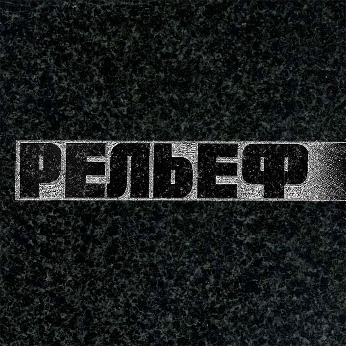 Шрифт Рельеф