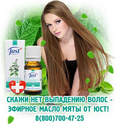 мятное эфирное масло Just для волос