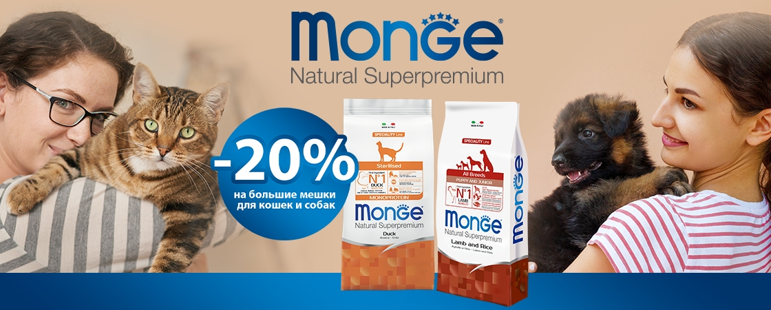 Скидка до 20% на Monge!