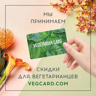 Скидка BOTANITA по карте VegCar (Vegetarian)
