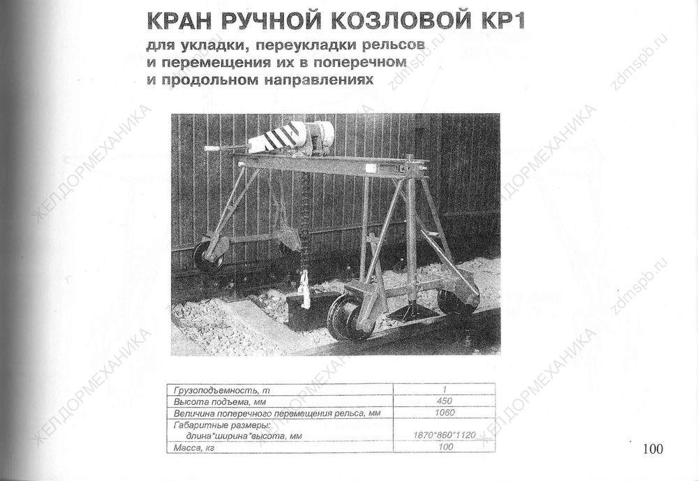 Стр. 100 Кран ручной козловой КР1