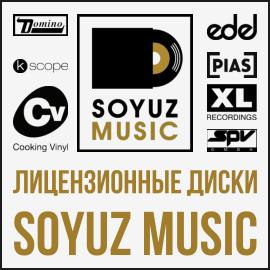 Лицензия Soyuz Music