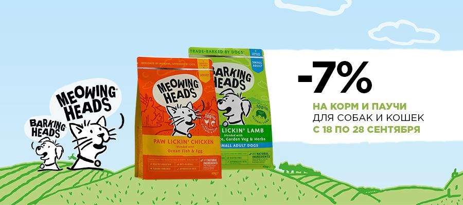7% на Barking Heads!