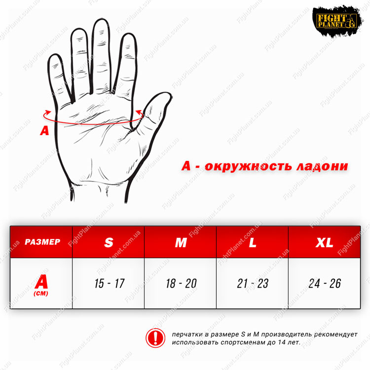 Размерная сетка, таблица перчаток RDX для MMA