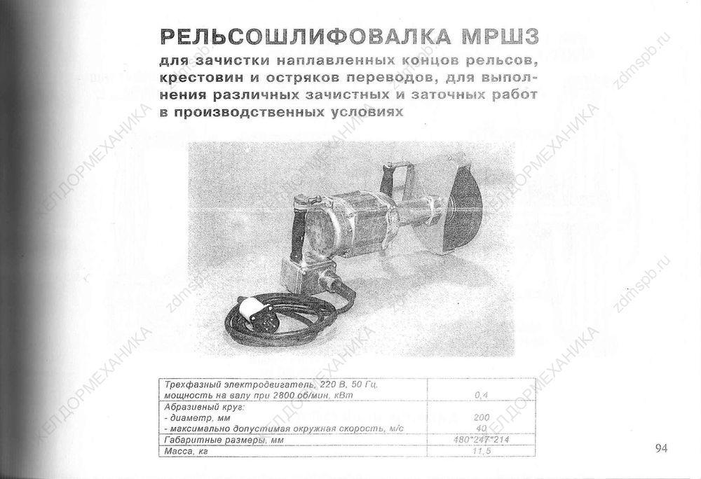 Стр. 94 Рельсошлифовалка МРШ3