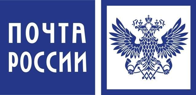 Pochta_Rossii.jpg