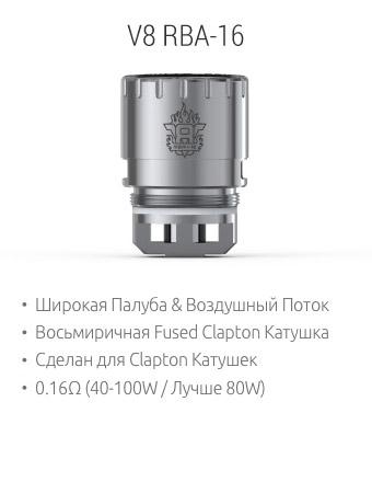 новый V8 RBA-16 рекомендован вам, совместимый почти со всеми Клэптон спиралями; для начала, вы можете попробовать спирали на 0.32Ω и 0.54Ω.