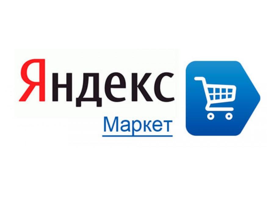 Магазин на Яндекс Маркете