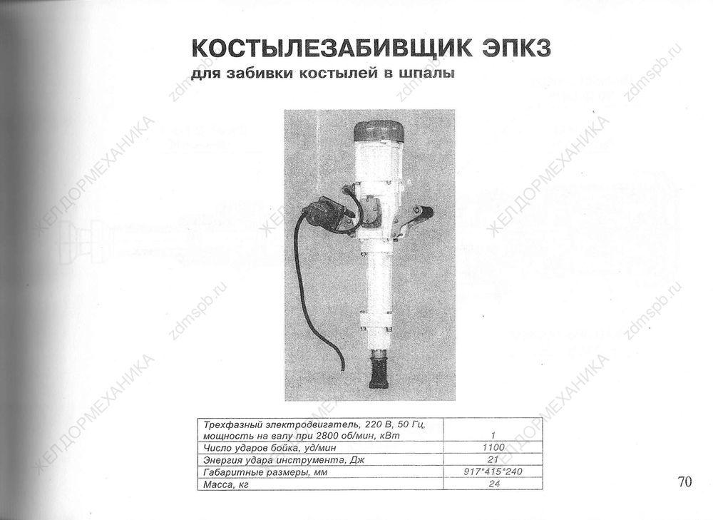 Стр. 70 Костылезабивщик ЭПКЗ