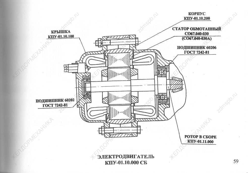 Стр. 59 Чертеж Электродвигатель КПУ-01.10.000СБ
