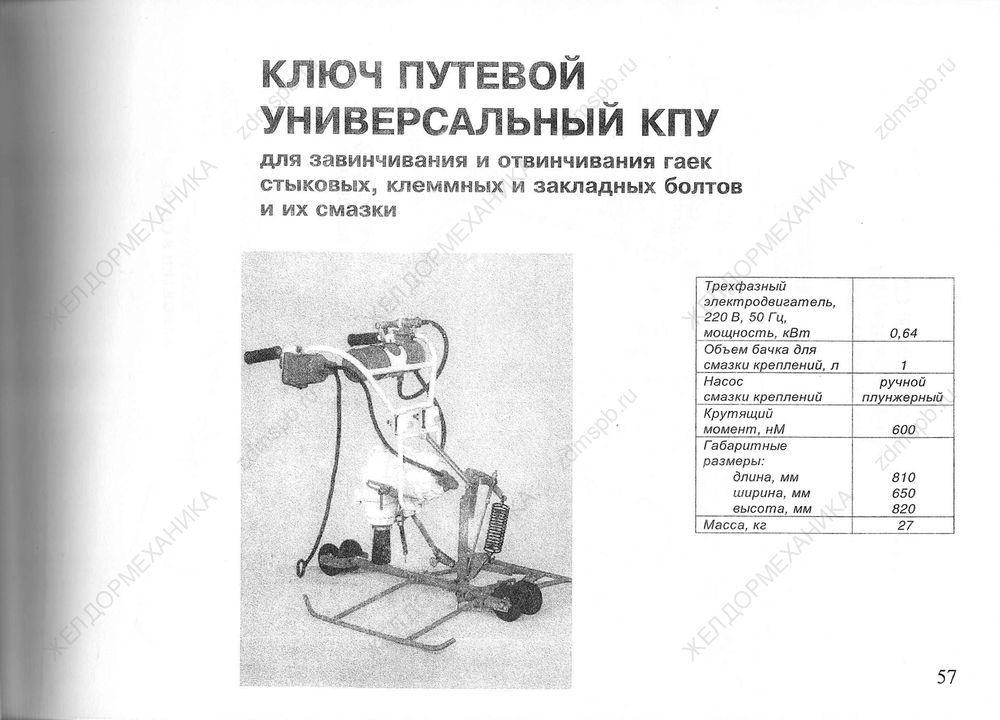 Стр. 57 Ключ путевой универсальный КПУ