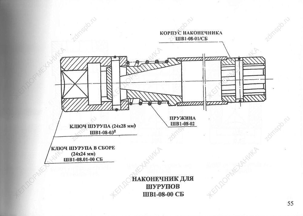 Стр. 55 Чертеж Наконечник для шурупов ШВ1-08-00СБ