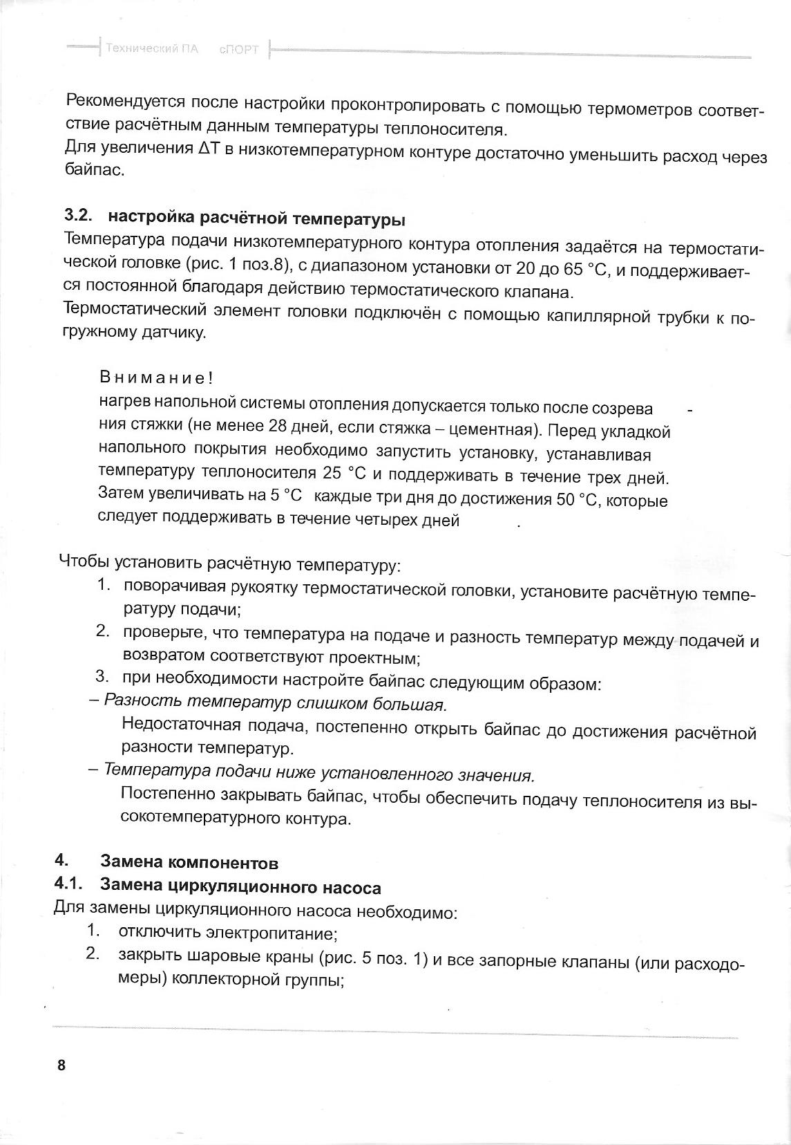 стр 7