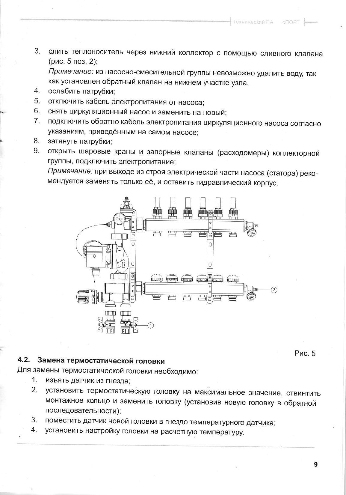 стр 8