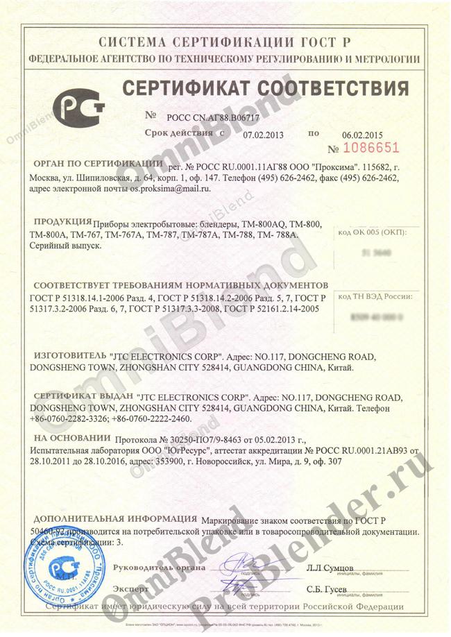Сертификат РСТ для профессиональных блендеров JTC OmniBlend
