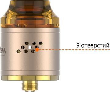 Боковая система подачи воздуха GeekVape Peerless RDA с 9 отверстиями обеспечивает большой поток воздуха