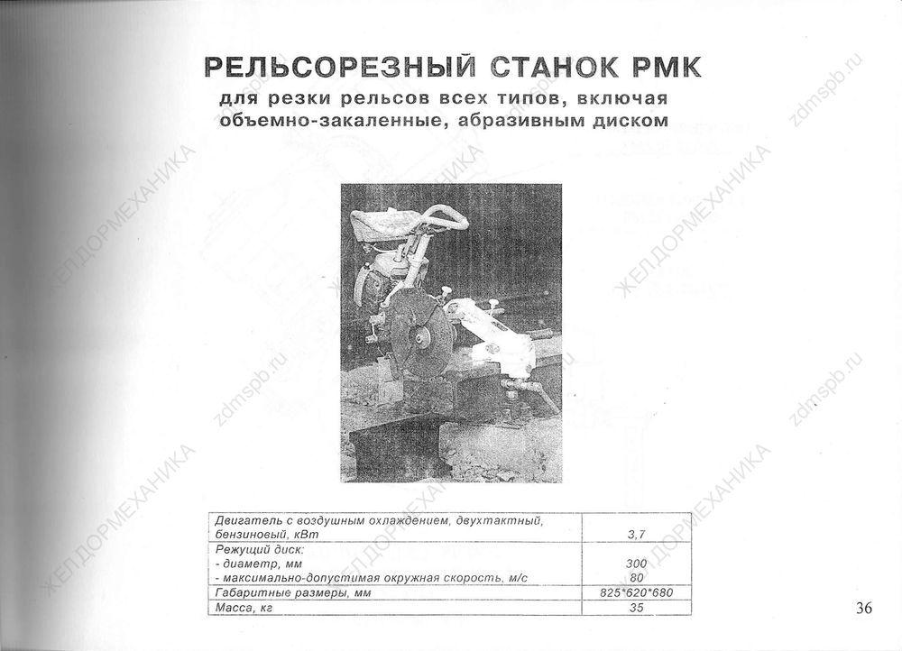 Стр. 36 Рельсорезный станок РМК