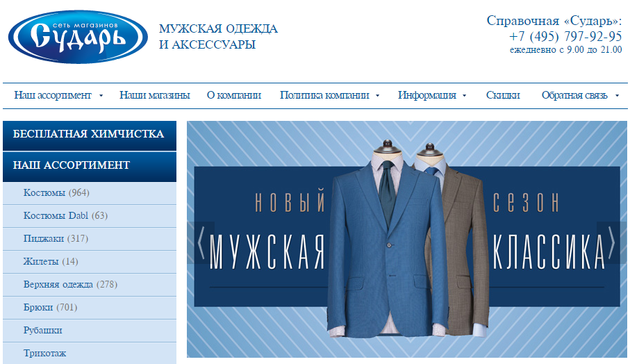 e4d22b8b1d7 Выбираем название интернет-магазина  основные правила и ошибки