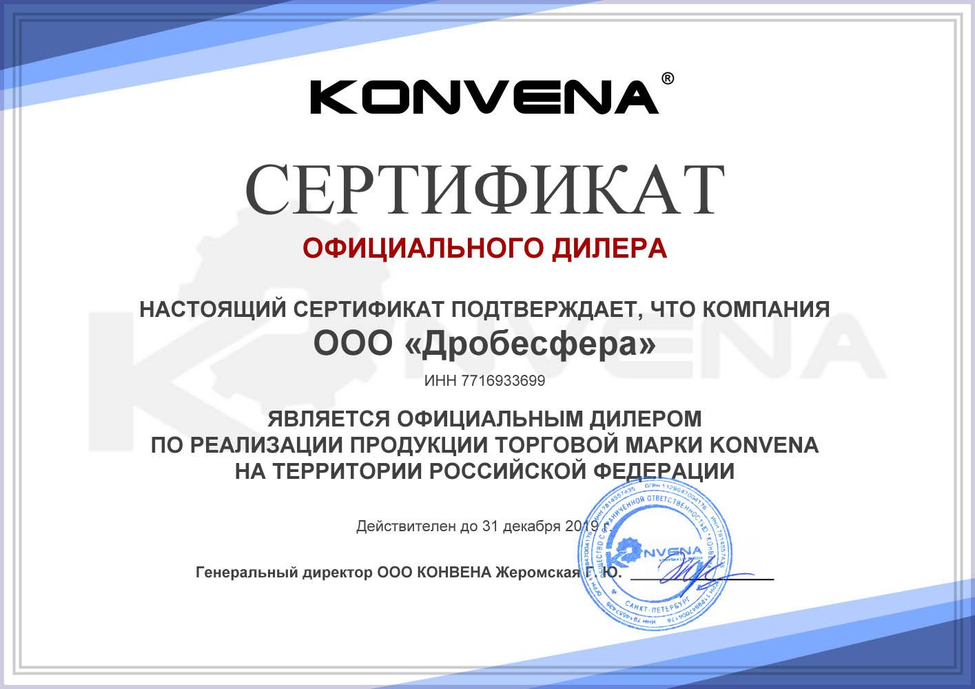 Официальный дилер KONVENA